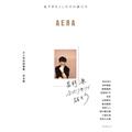 星野源、雑誌「AERA」人気連載をまとめたムック第2弾『星野源 ふたりきりで話そう』7月31日発売