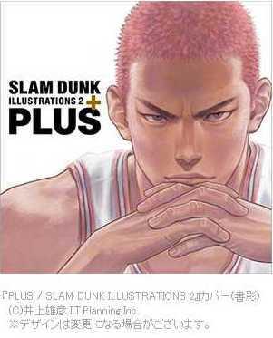 PLUS / SLAM DUNK ILLUSTRATIONS 2/井上雄彦