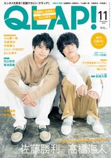 QLAP! 2019年11月号