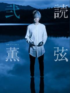 DIR EN GREY薫 「読弦 弐(に)」<タワーレコード限定>