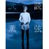 〈タワレコ限定販売〉DIR EN GREY・薫、自叙伝的エッセイ完結編「読弦 弐」12月23日発売