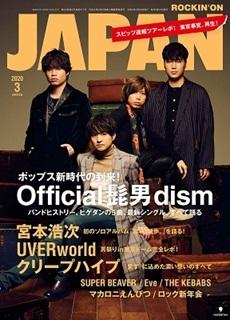 ROCKIN'ON JAPAN 2020年3月号