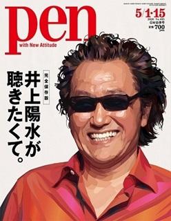 Pen 2020年5月1日・15日合併号
