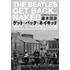 The Beatles(ザ・ビートルズ)|幻のゲット・バック・セッションの全貌を再構築!