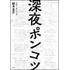 鈴木圭介(フラワーカンパニーズ)|涙なんかじゃ終わらない!!自意識爆発エッセイ集発売!|先着特典ポストカード(メッセージ・複製サイン入り)