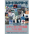 【国内雑誌】 レコード・コレクターズ