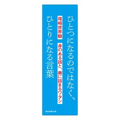 尾崎世界観_特典