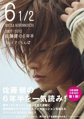 佐藤健_6 1/2 2007-2013佐藤健の6年半vol.1~3 3冊セット_1