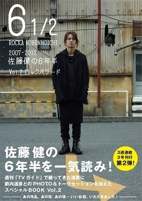 佐藤健_6 1/2 2007-2013佐藤健の6年半vol.1~3 3冊セット_2
