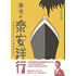 細野晴臣 76年に残した歴史的名盤『泰安洋行』の深層を探る検証本!7月14日発売