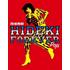 西城秀樹|写真集『HIDEKI FOREVER blue』に続く第2弾『HIDEKI FOREVER pop』は、ビジュアルファンブック!|【タワレコ特典】先着:生写真