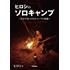 ヒロシ|YouTuberとして再ブレイク!ソロキャンパー芸人・ヒロシによる初のキャンプ本が発売
