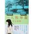 村上春樹|6年ぶりに放たれる、8作からなる短篇小説集『一人称単数』発売