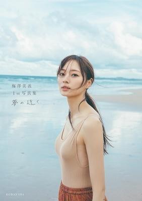 乃木坂46梅澤美波1st写真集 夢の近く_1