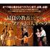モーツァルトの3大オペラをBlu-rayの高画質で観て楽しみながら、オペラの基礎から深い教養まで身につく決定版!12月16日発売