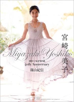 宮崎美子 デビュー40周年記念カレンダー&フォトブック 2021_2