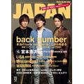 【国内雑誌】ROCKIN' ON JAPAN