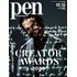 雑誌「Pen」|常田大希(King Gnu)が12月15日号の表紙に登場!12月1日発売