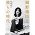 細野晴臣|日本のポップスを変革した音楽家の劇的な半生。決定版評伝『細野晴臣と彼らの時代』12月17日発売!