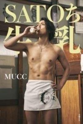 SATOち牛乳<タワーレコード限定発売>_2