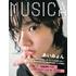 【国内雑誌】 MUSICA