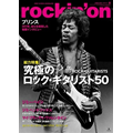 【国内雑誌】rockin'on