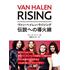 Van Halen バンドの成功への道のりを、200人を越える証言を元に追ったドキュメンタリー本『ヴァン・ヘイレン・ライジング 伝説への導火線』6月30日発売