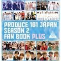 PRODUCE 101 JAPAN SEASON2の公式ファンブック続編『PRODUCE 101 JAPAN SEASON2 FAN BOOK PLUS』7月30日発売! 【タワレコ特典】先着:ポストカード
