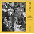 はっぴいえんど 歴史的名盤となったデビュー・アルバム誕生の現場を記録した『野上眞宏 写真集 「ゆでめん」』8月5日発売