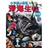 小学館の図鑑NEOシリーズ