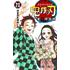 『鬼滅の刃』(吾峠呼世晴)|コミック全巻、好評発売中!