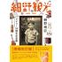 細野晴臣 増補改訂版『「細野観光1969-2021」細野晴臣デビュー50周年記念展 オフィシャルカタログ』11月12日発売