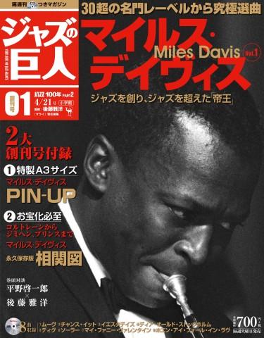 ジャズの巨人 1巻 マイルス・デイヴィス Vol.1 2015年4月21日号
