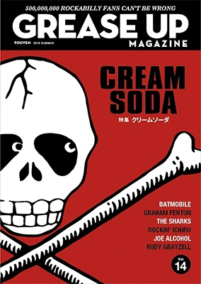 GREASE UP MAGAZINE Vol.14