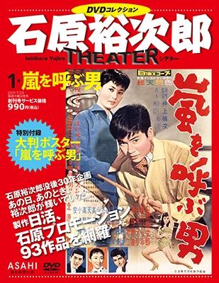 石原裕次郎シアター DVDコレクション 1号 2017年7月23日号 [MAGAZINE+DVD]