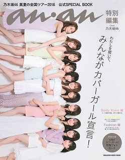 anan特別編集 乃木坂46 真夏の全国ツアー2018 公式SPECIAL BOOK