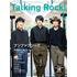 【国内雑誌】 Talking Rock!(トーキング・ロック)