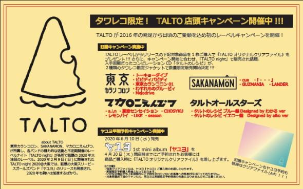 TALTOキャンペーン