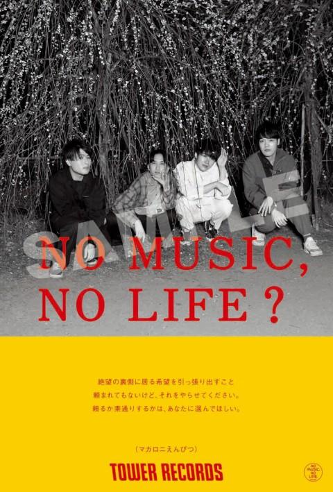 マカロニえんぴつ「NO MUSIC, NO LIFE.」ポスター
