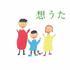 キヨサク(MONGOL800)|『想うた』12月24日発売|JT CMソング
