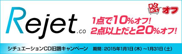 Rejet旧譜キャンペーン