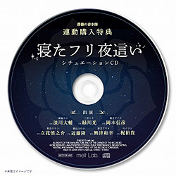 「薔薇の香水師」連動購入特典CD