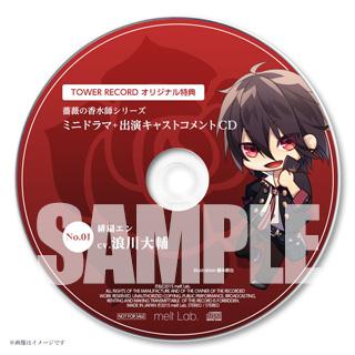 薔薇の香水師 タワレコ特典CD7種