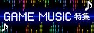 ゲームミュージック