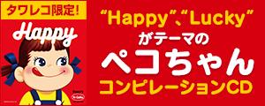 """""""Happy""""、""""Lucky""""がテーマのタワーレコード限定ペコちゃんコンピレーションCDが登場!"""