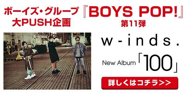 [BOYS POP!] BOYS POP!第11弾はw-inds. に決定!!