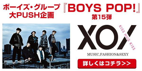 [BOYS POP!] BOYS POP!第15弾はXOXに決定