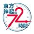東方神起、初となるレギュラー・バラエティ番組の国内DVD『東方神起の72時間』