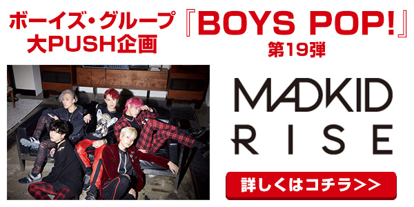 [BOYS POP!,アニメ主題歌] BOYS POP!第19弾はMADKIDに決定