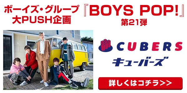 [BOYS POP!] 【BOYS POP!】第21弾にCUBERSが初登場!